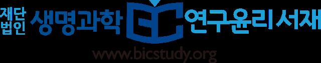 BICStudy(국문_가로형PNG).png